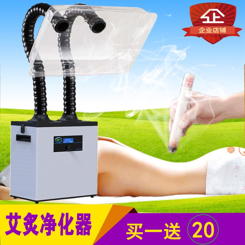 艾炙排烟机器家用 小型室内移动式吸烟除烟设备艾烟过滤净化系统
