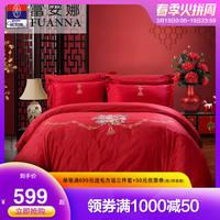富安娜家纺婚庆四件套结婚1.8m纯棉全棉床上用品套件大红床单被套