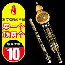禾风专业紫竹双调葫芦丝降B调C调中小学生耐摔葫芦丝乐器GFD调