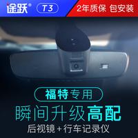 途跃新福克斯新英朗GL8威朗原厂专用电子防炫目后视镜行车记录仪