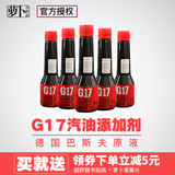 [Radish cooperatives] BASF's original liquid G17 Gasoline Additive Fuel Pore's Coking