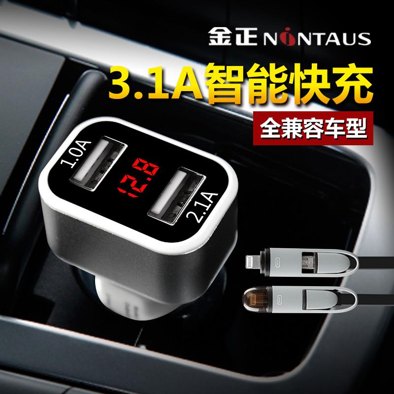 金正 车载充电器智能双USB输出一拖二多功能手机平板通用快充