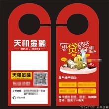 房产停车挂式设计印刷广告单挂门设计印刷卡片金融投资宣传单抵押贷款图片