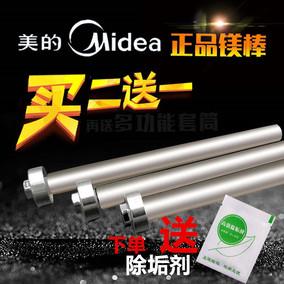 原装美的电热水器镁棒高纯度40/50/60/80L升排污口原厂通用Midea