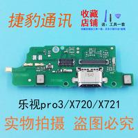 乐视pro3 X720 X721 小主板 充电USB副板接口 尾插JB插口小板排线
