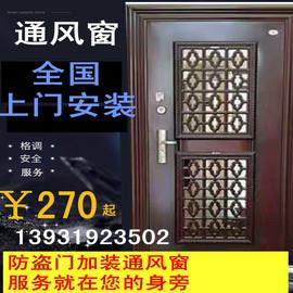 全国防盗门加装通风窗改装通风门换气口加装小窗户透气纱窗子母门图片