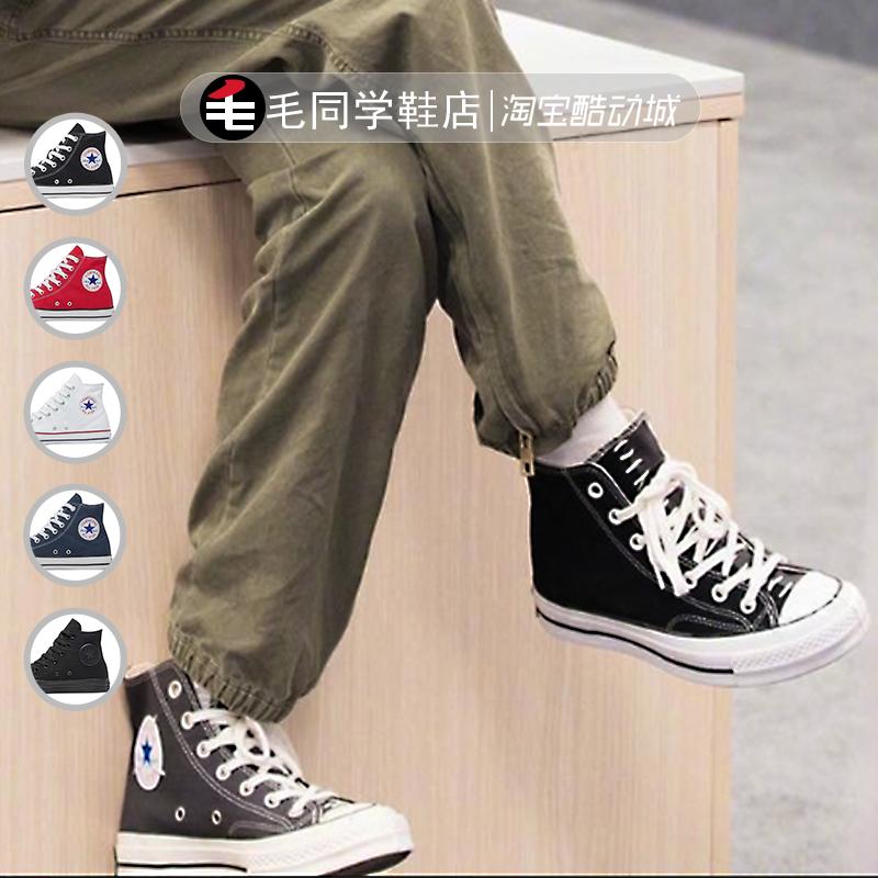 Converse/匡威高帮经典帆布鞋常青款男女鞋黑色情侣101009 101010