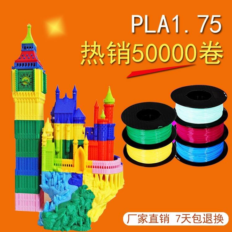 FDM 3d打印耗材 打印笔材料 PLA 1.75MM线材 进口PLA料1KG打印丝