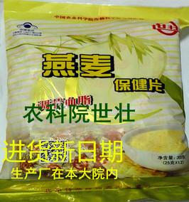 世壮燕麦片300g袋里分12小袋农科院速溶食自然纯燕麦无糖原味营养
