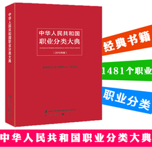 National Classification Code of Occupational Classification of the People's Republic of China