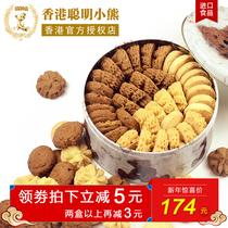 礼盒装进口零食特产4mix四味大640g香港珍妮聪明小熊曲奇手工饼干