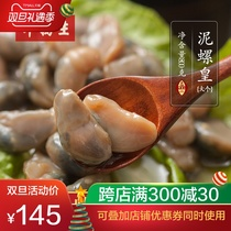 Shawansen Wild drunken mud snail without sand a large ready-to-eat seafood aquatic brackish yellow mud snail Emperor 800g