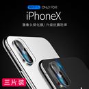 苹果7镜头钢化膜iPhone7plus后置摄像头8玻璃镜片摄影保护圈7P贴x