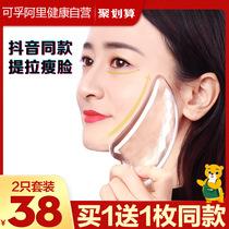 水晶板刮痧女透明脸部瘦脸面部全身通用疏通经络排毒美容刮脸神器