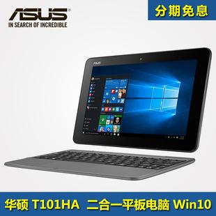 ASUS/华硕 T101HA 10寸Windows平板电脑 Win10四核PC二合一笔记本