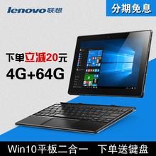 Lenovo/联想 MIIX 310 Windows10.1英寸平板电脑Win10 PC二合一