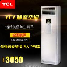 FC13空调2匹3匹5p冷暖定频立式家用工厂落地式柜机 51Lw TCL KFRd