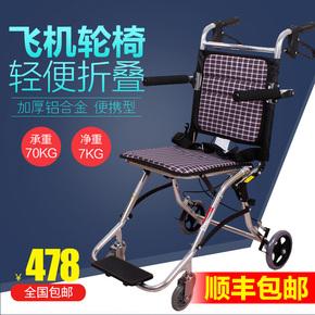 鱼跃飞机轮椅可折叠轻便旅行儿童老年人小型便携式小轮简易手推车
