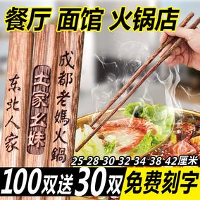 火锅筷子加长筷 鸡翅木筷定制刻字 餐厅饭店实木筷酒店100双送30