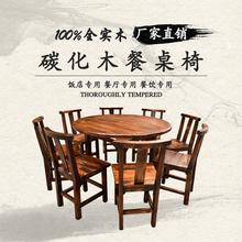 饭店实木桌子圆桌餐厅餐椅农庄桌子椅子加厚松木炭烧桌面馆木桌椅