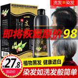 染发剂一支黑自然黑天然无刺激纯黑色清水一洗黑发洗发水染头发膏