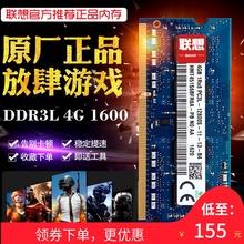 联想S400 S405 Y510P Y400 Y410P G505 G410笔记本内存条4G 1600