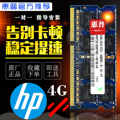 HP/惠普 Pavilion g4 Notebook PC 笔记本内存4G DDR3 1333内存条