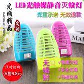 光顺触媒LED灭蚊灯带开关电子静音灭蚊器驱蚊灯家用无辐射一扫光
