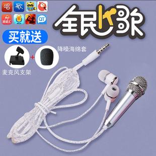 全民k歌麦克风迷你小话筒安卓苹果7通用带麦唱歌耳机录音专用全名