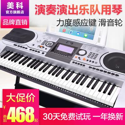 美科演奏演出电子琴61键力度钢琴键成人儿童初学专业教学电子钢琴销量排行