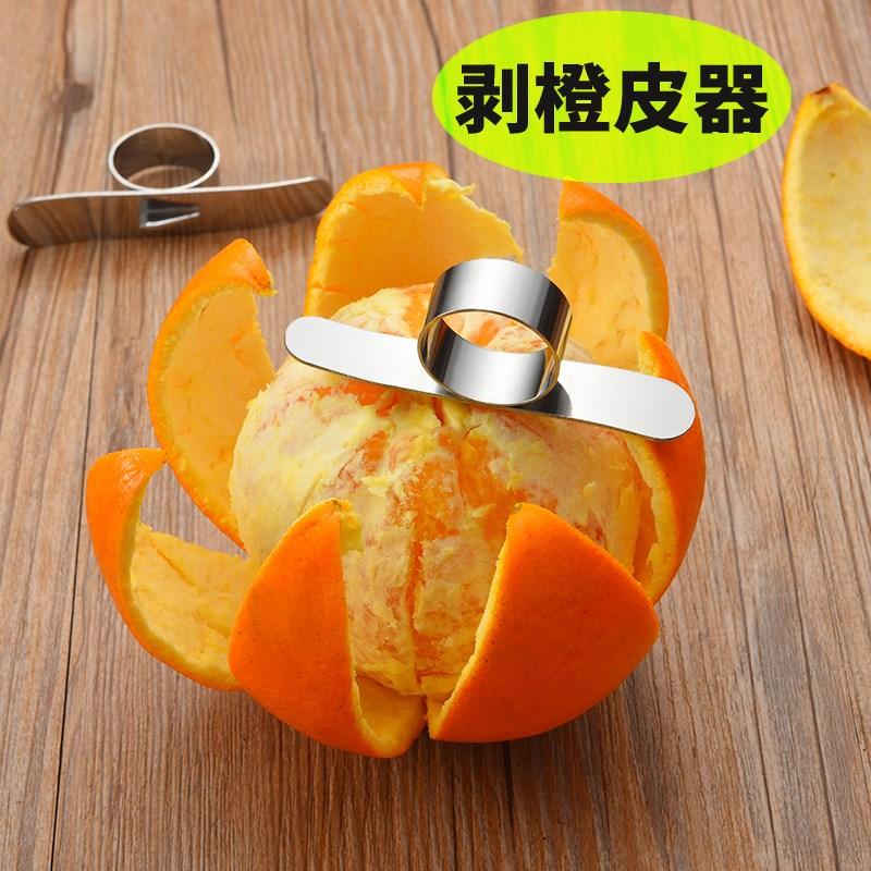 2个装剥橙器指环开橙器拨橙子剥皮器不锈钢削皮神器厨房小工具
