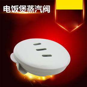 美的电饭煲配件MB-FD50H/MB-FS30H/MB-FS40H蒸汽阀 排气阀 配件