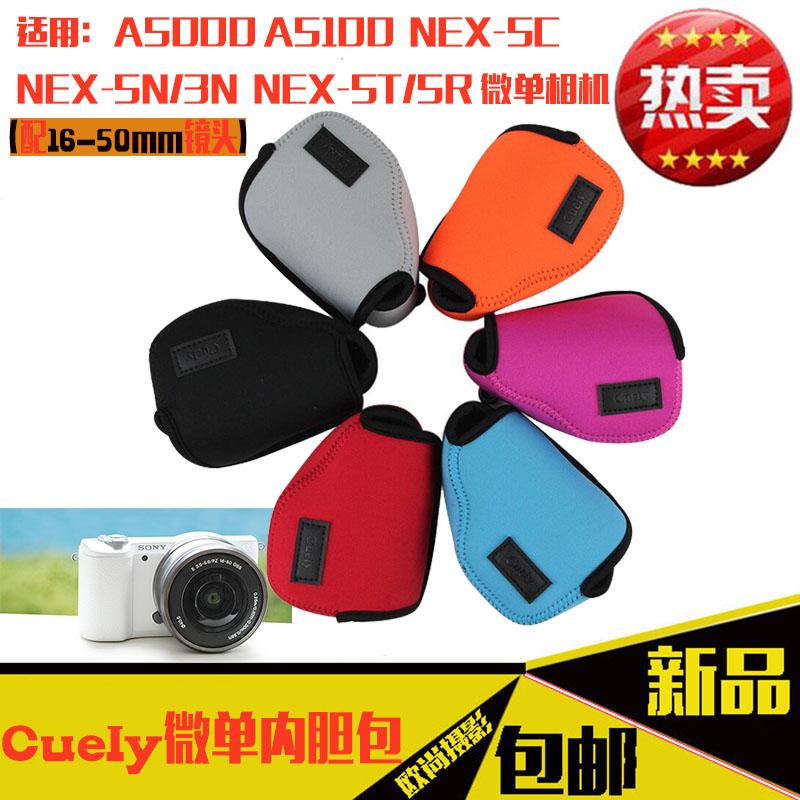 nex 5c 相机包