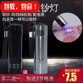 紫外线验钞灯验钞机小型智能检测笔迷你验钞器家用新版验钞手电筒