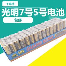 10节7号干电池5号光明电池碳性电动玩具1.5V碳性普通干闹钟电池