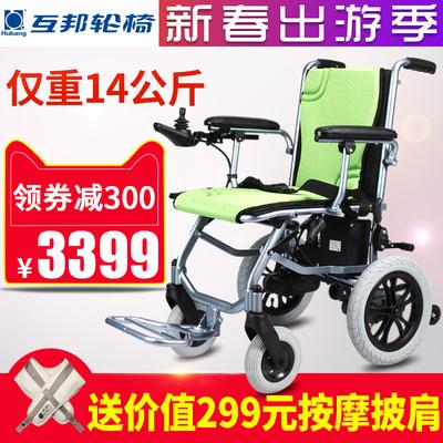铝合金残疾人电动轮椅车