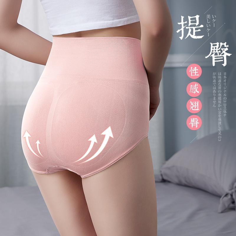 高腰收腹神器暖宫内裤女士提臀塑身束腰塑形产后纯棉裆小肚子夏季