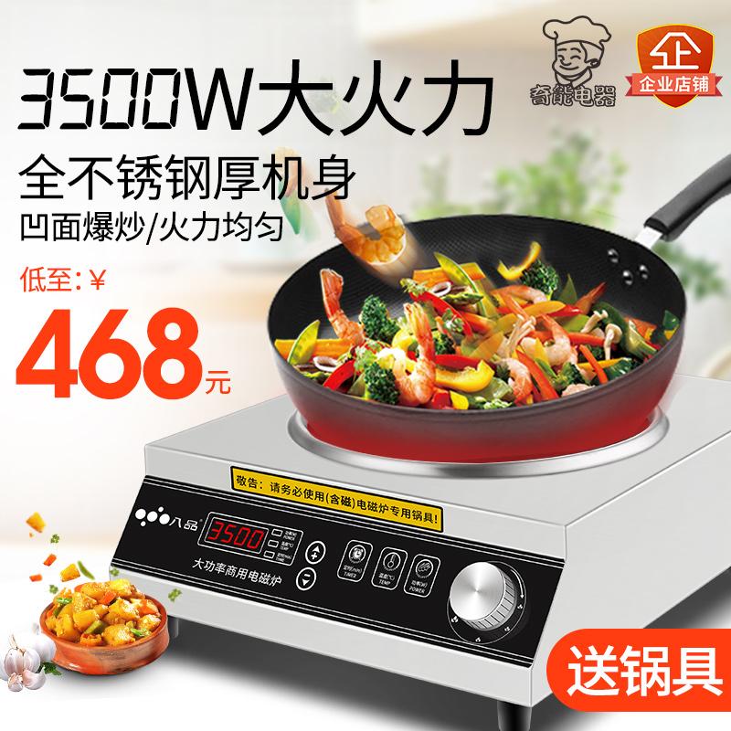 商用电磁灶炒菜锅