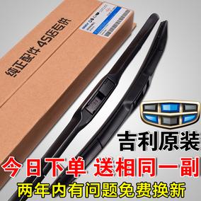 吉利经典新帝豪EC715 EC718原厂雨刷器 EC7-RV原装无骨雨刮片专用