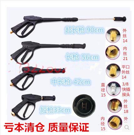 适用黑猫55/58/280/380型配件洗车机水枪 清洗机洗车高压水枪头