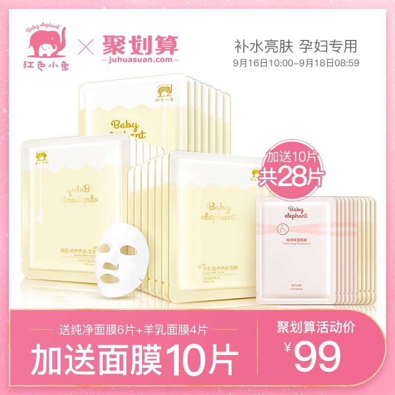 红色小象孕妇面膜纯补水保湿天然怀孕期孕妇专用哺乳期护肤品正品
