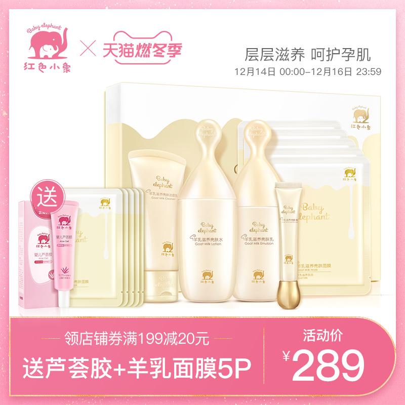 红色小象羊乳滋养奢享礼盒 孕妇护肤品补水保湿套装旗舰店正品