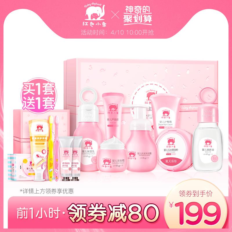 红色小象婴儿洗护套装礼盒新生儿用品宝宝洗浴护肤儿童专用套盒图片