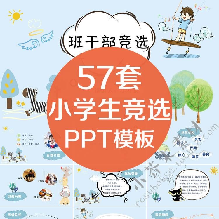小学生班干部竞选PPT模板动态自我介绍大队长委会中个人风采展示