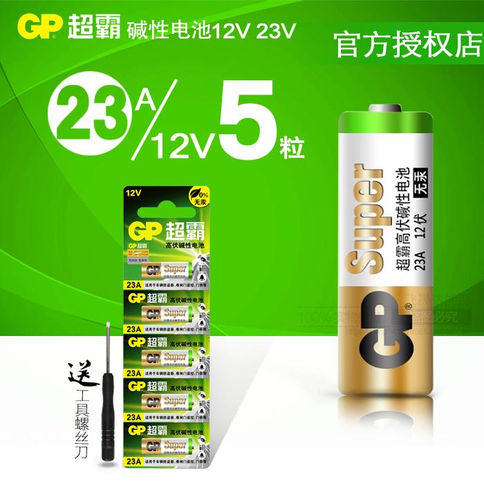gp超霸12v电池
