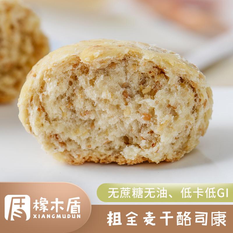 【粗全麦干酪司康】橡木盾新品粗粮面包无糖无油低卡低GI代餐食品