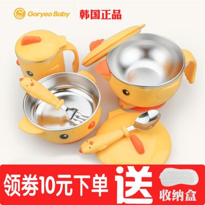 Goryeobaby婴儿不锈钢防摔吸盘儿童餐具宝宝注水辅食保温碗勺套装