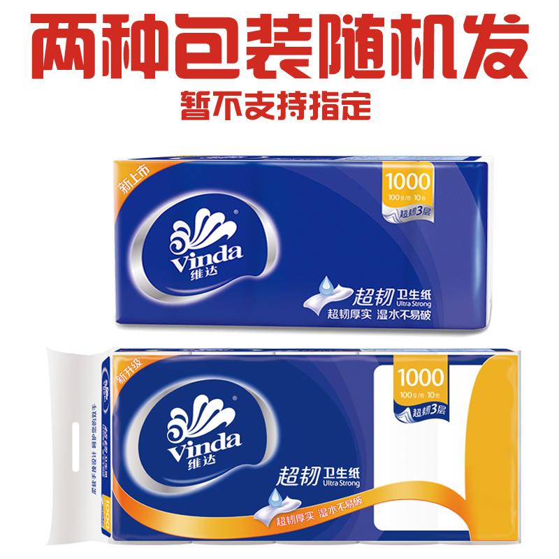 维达无芯卷纸巾官方旗舰店促销100g共10卷批发整箱家用卫生纸200