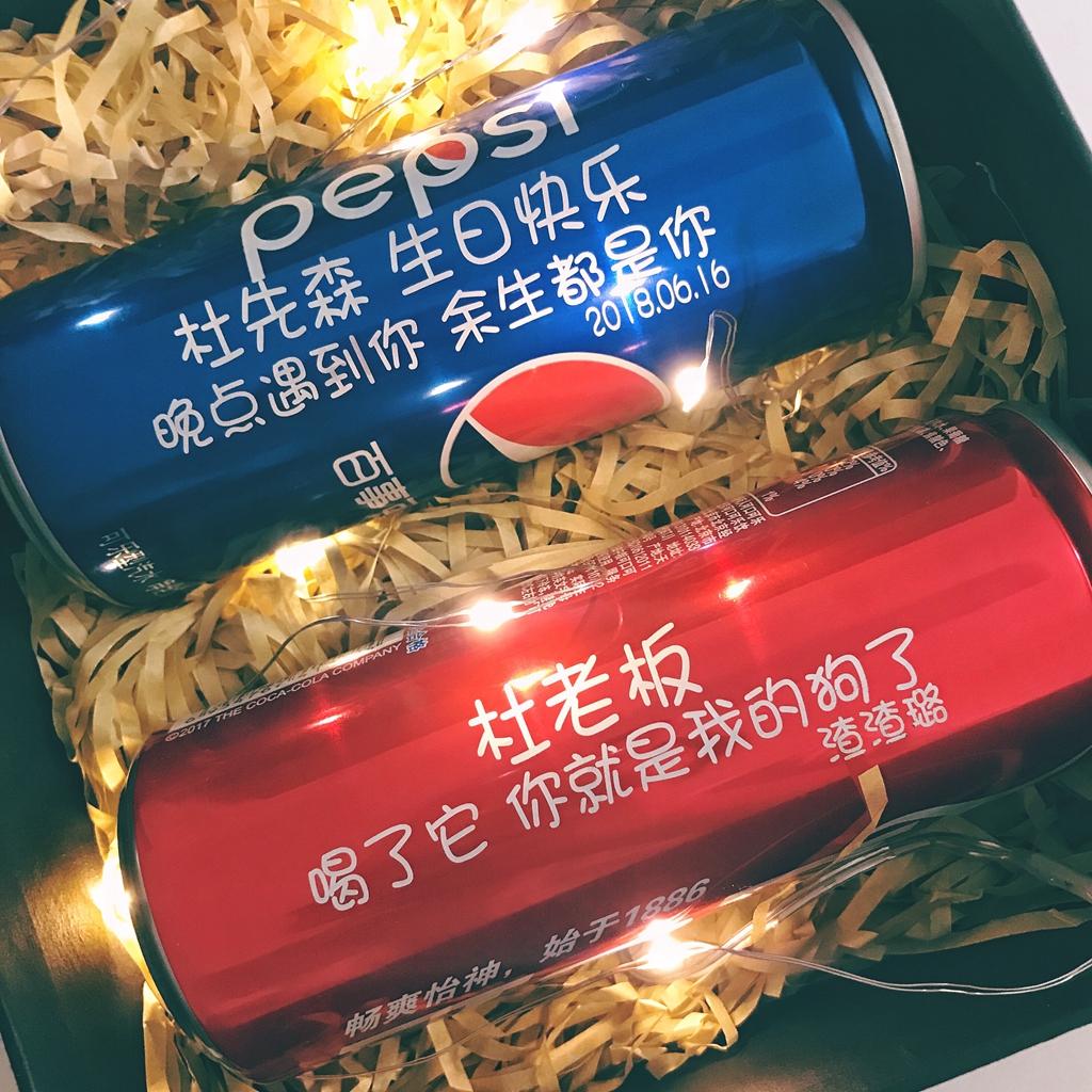 可乐定制刻字易拉罐抖音diy网红特别生日礼物毕业送男友异地恋