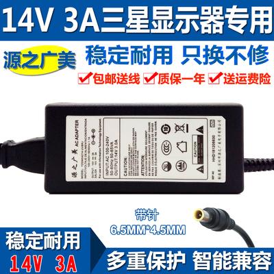 适用三星14V3A 2.14A 液晶台式电脑显示屏电源适配充电器线变压器